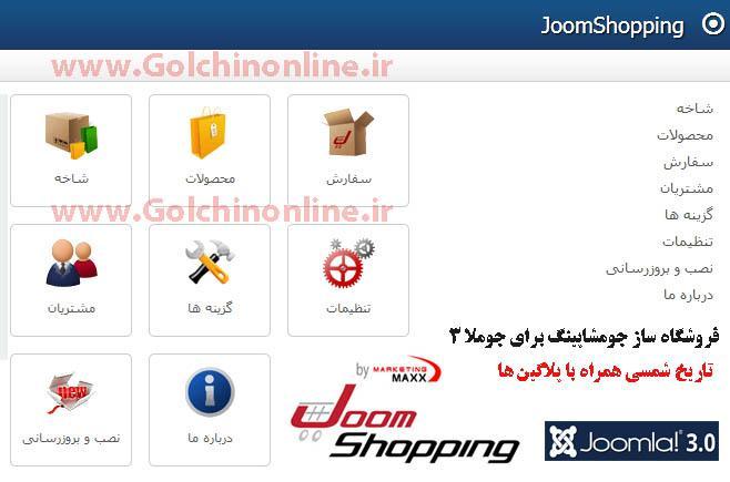 jomshoping_j3.x سیستم صدور فاکتور در جوملا Invoice Manager فارسی  - گلچین آنلاین
