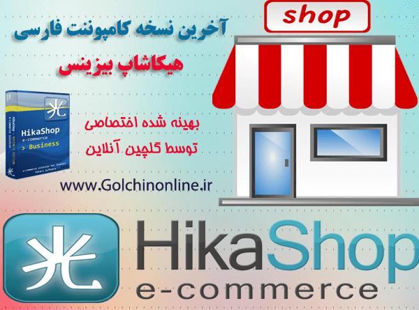 1566565600x900t_backy سیستم صدور فاکتور در جوملا Invoice Manager فارسی  - گلچین آنلاین