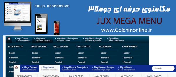 16ocxnt1 منو ساز حرفه ای sw menu pro برای جوملا  - گلچین آنلاین