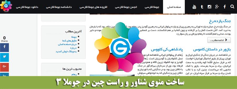 2017-01-28 پنل گوشه ای زیبای سایت با jf side panel فارسی - گلچین آنلاین