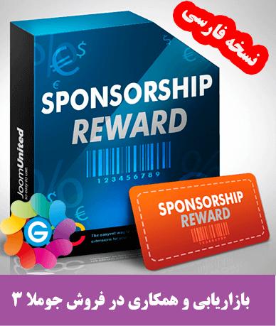 2_sponser_reward_golchinonline_ir کامپوننت مزایده و فروش به بالاترین قیمت HikaAuction - گلچین آنلاین