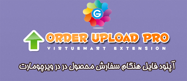 54912fbd53a آسان خرید ویرچومارت VP One Page Checkout - گلچین آنلاین