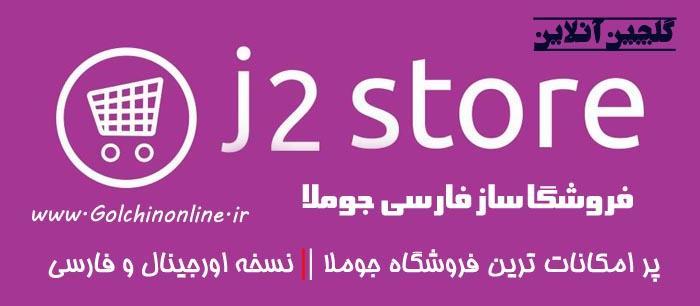 5498113c98957_copy_copy دانلود کامپوننت جوملا-کد رهگیری محصولات جوملا- jb tracking3 - گلچین آنلاین