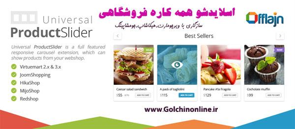 550c37f4b3a آسان خرید ویرچومارت VP One Page Checkout - گلچین آنلاین