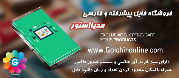 55826e38392016(1) سیستم صدور فاکتور در جوملا Invoice Manager فارسی  - گلچین آنلاین