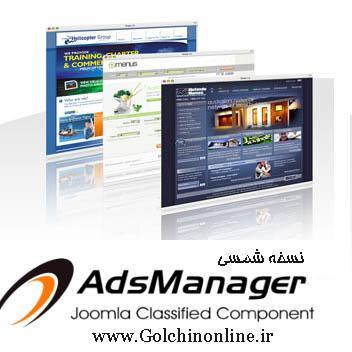 ADSMANEGER سیستم مدیریت تبلیغات جوملا Jom Classifieds  - گلچین آنلاین