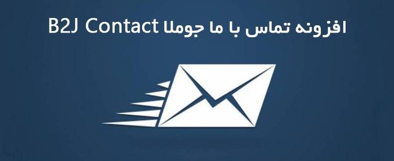 B2J Contact 810x450