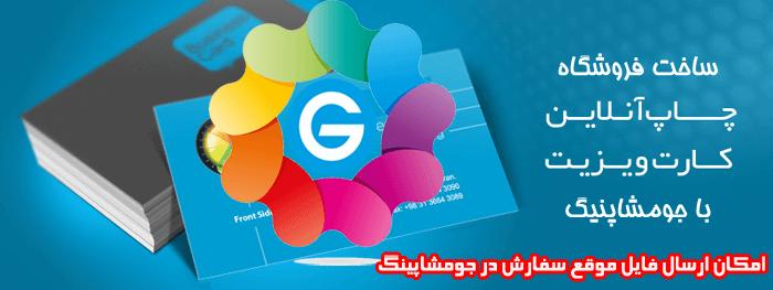 Business-Card-Print_(1) Profile Pro for JomSocial  - گلچین آنلاین