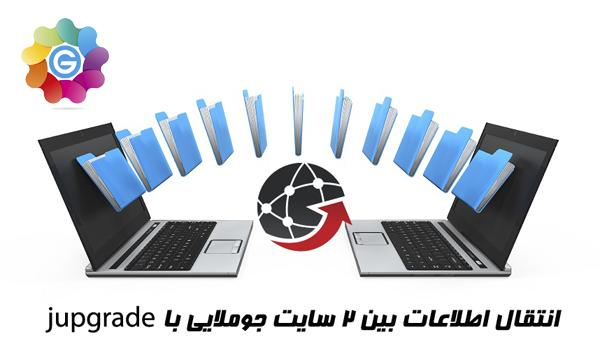 DataTransferSMALL(1) گلچین آنلاین - انتقال دیتابیس بین 2 سایت جوملایی با vData