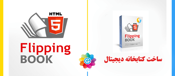 HTML5 Flipping Book Joomla Component