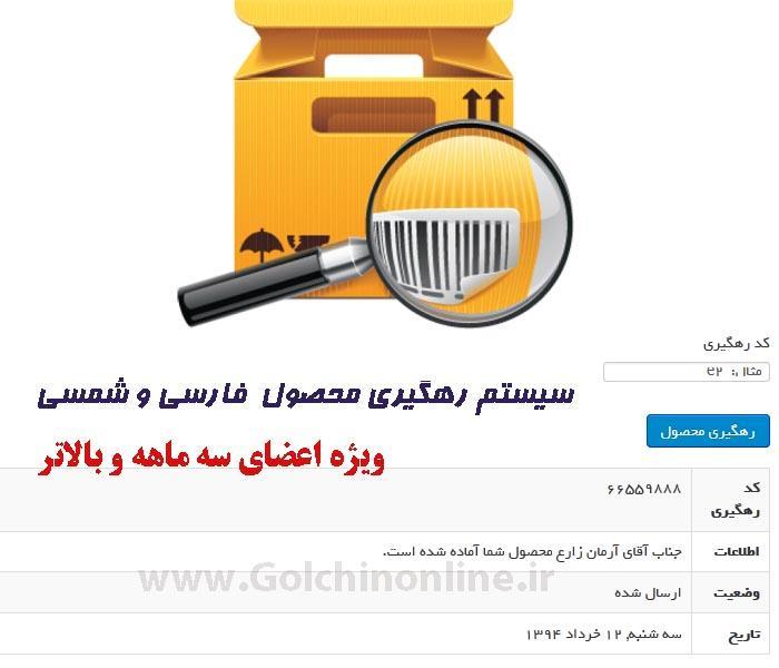 JbTracking%20Pro%202.1.1%20-%20J3.x سیستم صدور فاکتور در جوملا Invoice Manager فارسی  - گلچین آنلاین