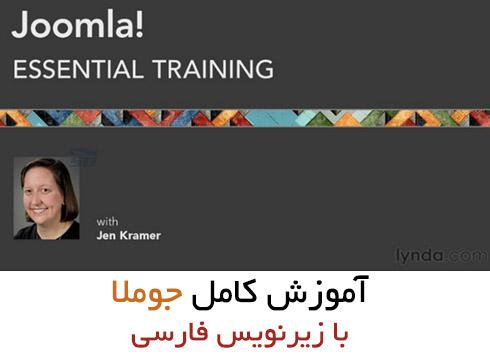 Joomla Essential Training A