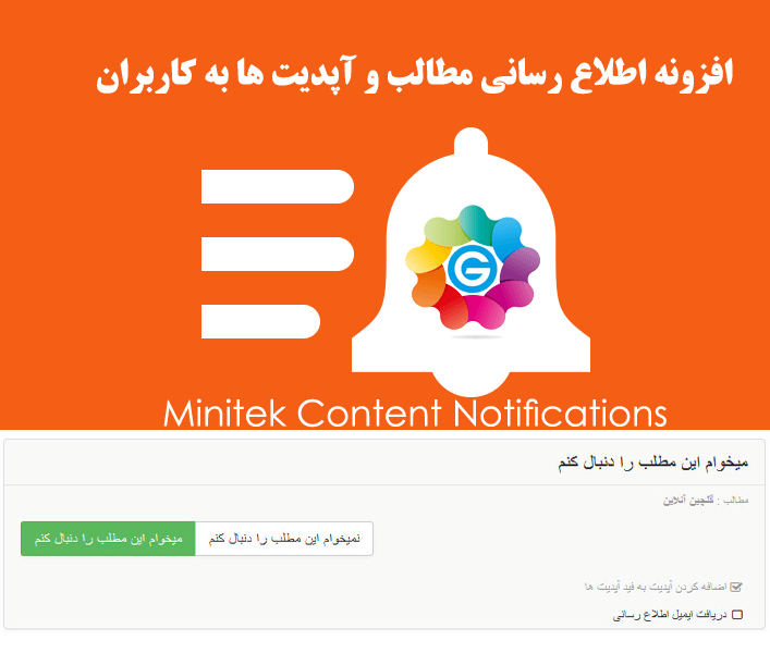 Minitek Content Notifications PRO