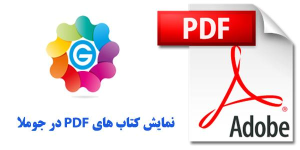 PDFshowjoomla گلچین آنلاین - نمایش مطالب به صورت تب با SJ Super Category for Content