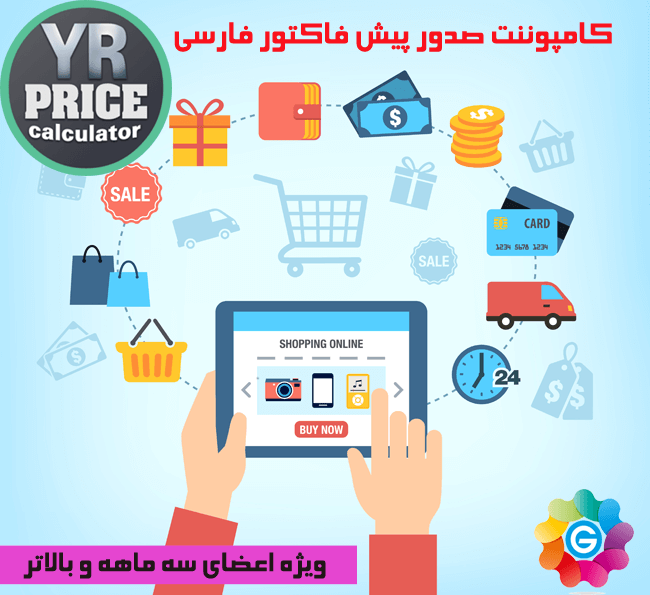 YRPrice_Calculator سیستم صدور فاکتور در جوملا Invoice Manager فارسی  - گلچین آنلاین