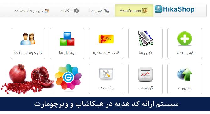 awocopun سیستم صدور فاکتور در جوملا Invoice Manager فارسی  - گلچین آنلاین