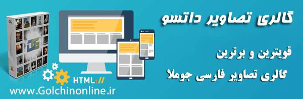 banner-web-development کامپوننت گالری تصاویر فارسی جوملا 2.5 و 3 - گلچین آنلاین