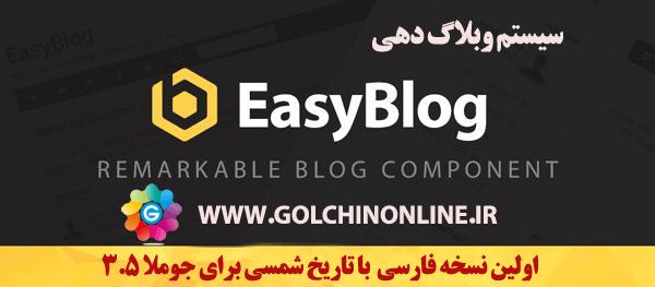 easyblog_farsi دستیار نویسنده جوملا  JA Social Feed - گلچین آنلاین
