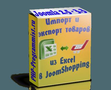 excel2js پلاگین بزرگنمایی برای محصولات جومشاپینگ Template Product Zoom - گلچین آنلاین