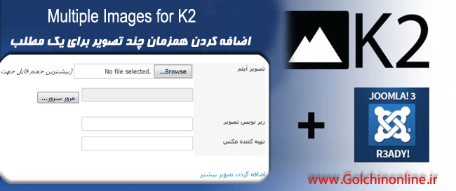 f56335a10dpy نمایش موزائیکی مطالب با SJ Grid Slider For K2 - گلچین آنلاین