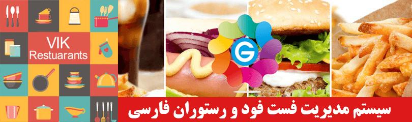 fast-food-facts دانلود آخرین نسخه کامپوننت  RSEvents !Pro - گلچین آنلاین