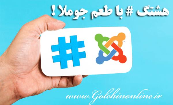 Hashtag Joomla