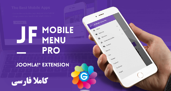 jfmobile1 منو ساز حرفه ای sw menu pro برای جوملا  - گلچین آنلاین