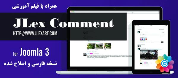 jlexcomment کامپوننت نظردهی جوملا کومنتو(komento) فارسی برای جوملا 3 و 2.5 - گلچین آنلاین