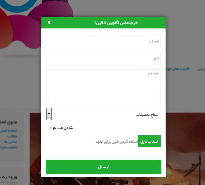 joomlycontactus تماس با ما پیشرفته Perfect Ajax Popup Contact Form - گلچین آنلاین
