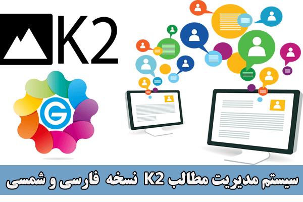 K2 Shamsi Persian Joomla