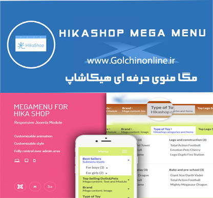 ماژول jux mega menu hikashop