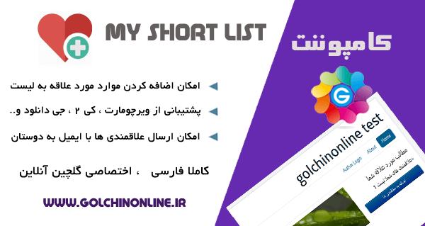 myshortlist کامپوننت امتیاز دهی و نظردهیDJ Reviews فارسی  - گلچین آنلاین