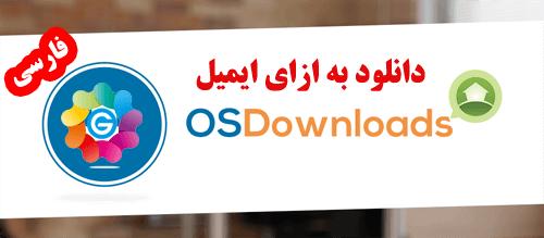 osdownloadpro گلچین آنلاین - پیشرفته ترین سیستم مدیریت دانلود جوملا JU Download