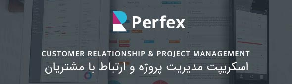Perfex Crm Main Image