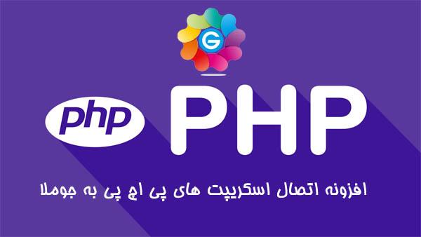 phpbridge نمایش مستقیم اطلاعات دیتابیس در سایت با JooDatabasePro  - گلچین آنلاین