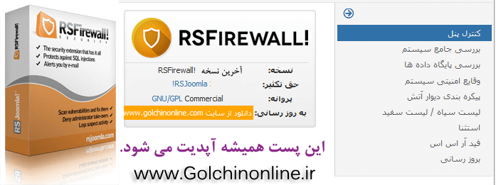 Rsfirewall Lasversion