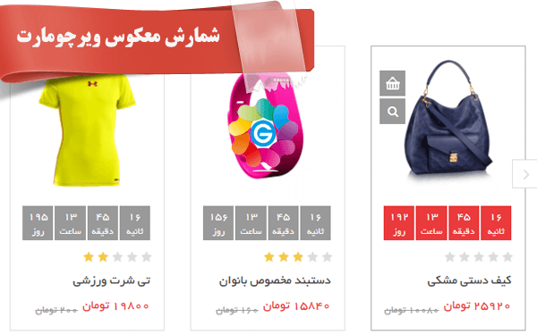 Sj Deal Virtualmart Farsi