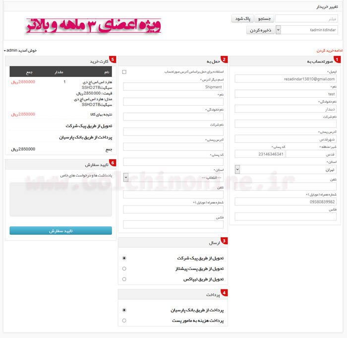 vponepage1 آسان خرید ویرچومارت VP One Page Checkout - گلچین آنلاین
