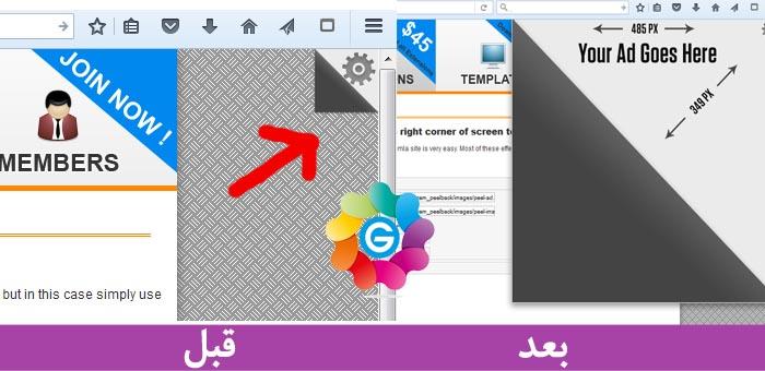 vtem_pagepeel-1(1) سیستم مدیریت تبلیغات جوملا Jom Classifieds  - گلچین آنلاین