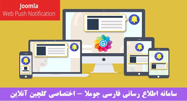 webpushnotification تماس با ما پیشرفته Perfect Ajax Popup Contact Form - گلچین آنلاین