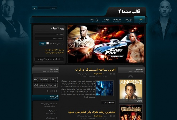 0 670x457 Images Stories Joomla Cinema2