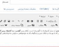thumb_1254_b3a0576a6eacc81c727f092d1f63432d گلچین آنلاین - اضافه کردن فایل به مطلب با SP Download