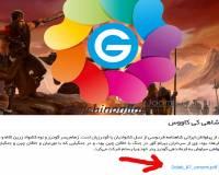 thumb_1254_da2bf762304a9d66d93036e28e40a9df اضافه کردن فایل به مطلب با SP Download - گلچین آنلاین