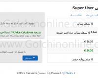 thumb_1319_595f62bd76151ed78c4733ab13cddf19 گلچین آنلاین - سیستم فارسی صدور پیش فاکتور YRPrice Calculator