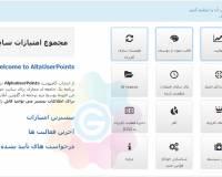 thumb_1357_040ca1b054253acee69e122658f030f0 گلچین آنلاین - ساخت سیستم امتیاز دهی و امتیاز گیری آلتایوزپوینت AltaUserPoint فارسی