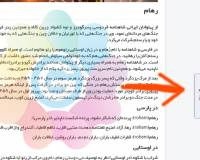 thumb_1419_65b6f2a6c25a470b970c8ea0c8beaaea گلچین آنلاین - پنل گوشه ای زیبای سایت با jf side panel فارسی