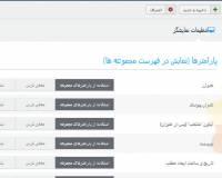 thumb_733_9e9abb96d3ea44a3c1e0ccdb55d564b1  مدیریت پیشرفته مطالب K2 فارسی نسخه 2.8 شمسی  - گلچین آنلاین