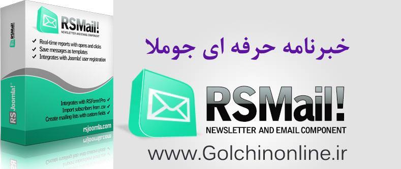 549002d8467opy ایمیل مارکتینگ و ارسال خبرنامه فارسی jNews PRO - گلچین آنلاین