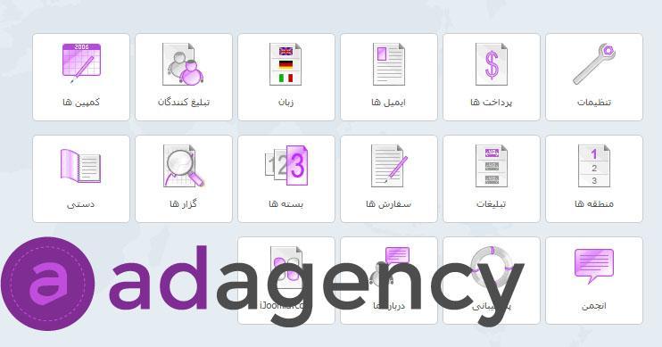 adegency سیستم مدیریت آگهی و تبلیغات جوملا Ads manager فارسی - گلچین آنلاین