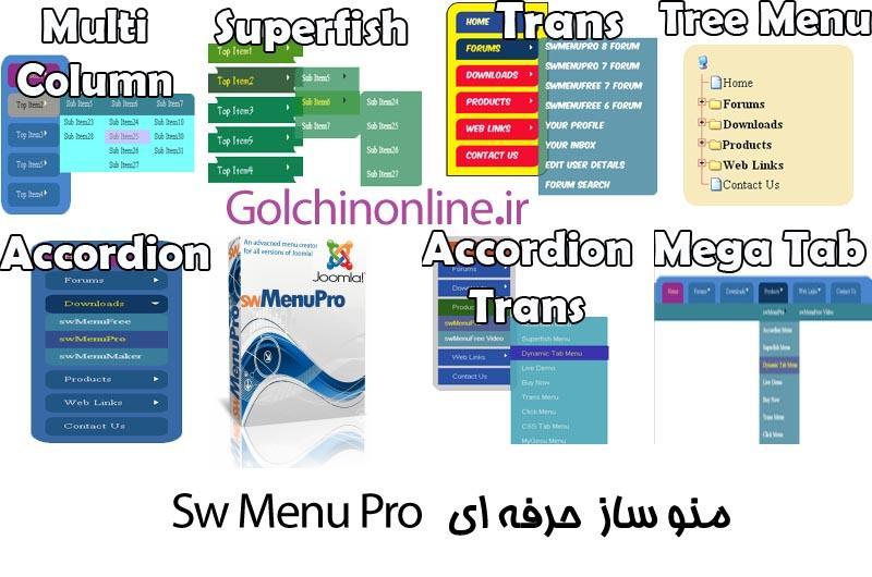 swmenue-1 منوساز اتوماتیک JLinker Menu Generator PRO  - گلچین آنلاین